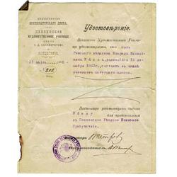 Konrada Ubāna Penzas mākslas skolas dokumenti
