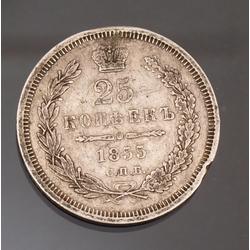 Sudraba 25 kapeiku monēta  - 1855.g.