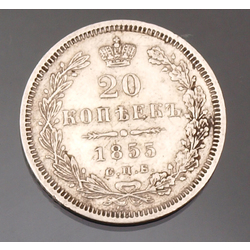 Sudraba 20 kapeiku monēta 1855.g.