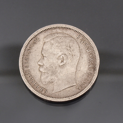 Sudraba 50 kapeiku monēta 1907.g.