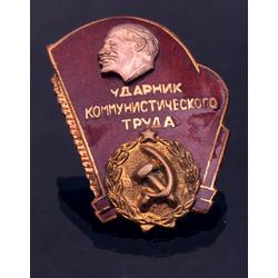 Komunistiskā darba pirmrindnieks