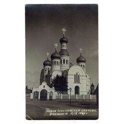 Atklātne Ivana baznīcas iesvētīšana, 1929.g 15 IX