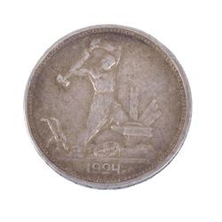 Sudraba 50 kapeiku (pus rubļa) monēta - 1924
