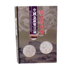 Ķīnas monētu albums ar monētām