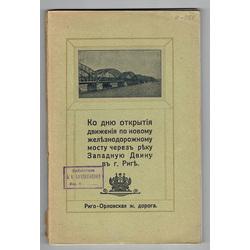Grāmata par Rīgas dzelzceļa tiltu