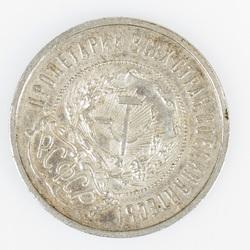 50 kapeiku monēta 1921.g.