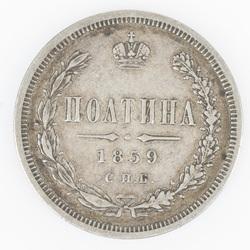 50 kapeiku monēta 1859.g.