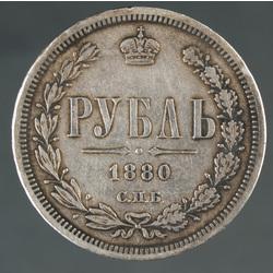 Krievijas 1 rubļa sudraba monēta (1880.gads)