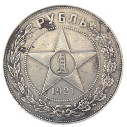 Серебряная монета один рубль, 1921 г