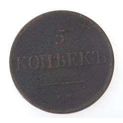 Vara piecu kapeiku monēta, 1831.g.