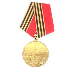 Medaļa 50 gadu kopš uzvaras Tēvijas karā