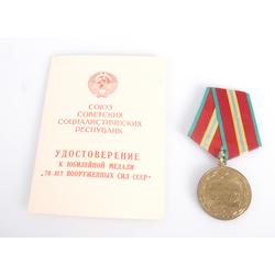 Medaļa PSRS armijai 70 gadi ar apliecību