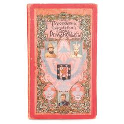 """Gramata """"Трехсотлетнее царствование дома Романовых 1613- 1913"""""""