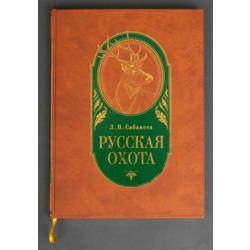 """Grāmata """"Krievu medības"""""""