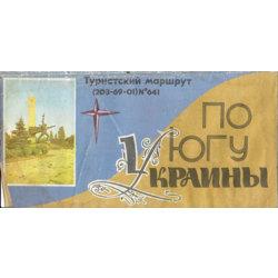 Ceļvedis - Apceļo Ukrainas dienvidus