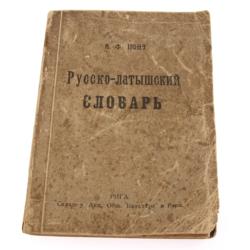 Krievu-latviešu vārdnīca