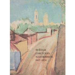 """Grāmatas """"Пейзаж советских художников 1917-1974"""" un """"Советская живопись 1917-1973"""""""