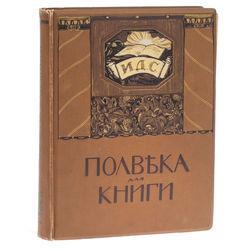 Pusgadsimts grāmatai 1866-1916