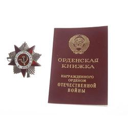 Tēvijas kara 2.pakāpes ordenis  NR. 5916226 ar apliecību