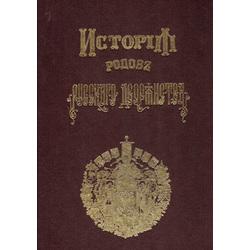 Krievijas muižniecības vēsture