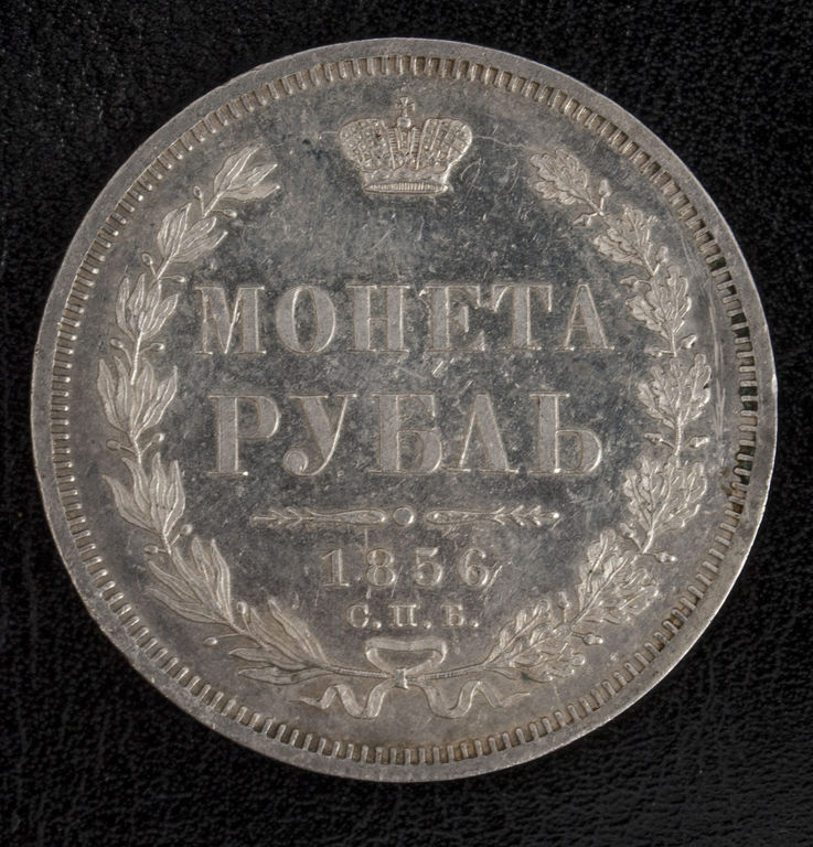 Russian one ruble coin, 1856