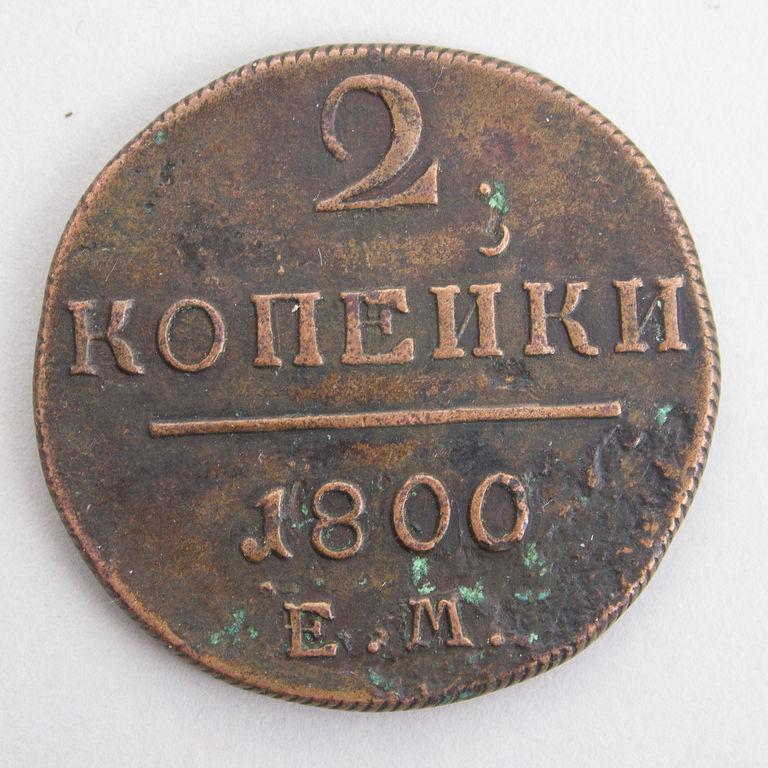 2 kapeiku monēta E.M, 1800