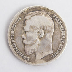 1 Ruble silver coin, 1899