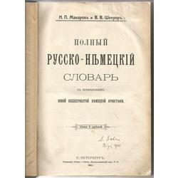 Pilna Krievu-Vācu vārdnīca, N.P.Makarovs, V.V.Šverers