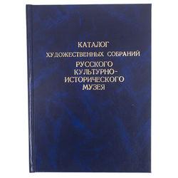 Каталог Художественных собраний Русского Культурно-Исторического музея