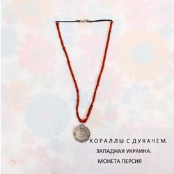 Coral necklace with Persian coin