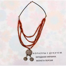 Coral necklace with three coins (дукачи)