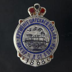 Žetons par godu Krievijas cara Aleksandra III izglābšanās vilciena avārijā 1888.g.