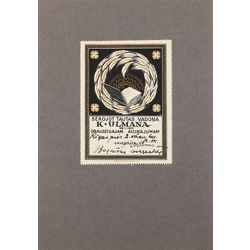 The ex-libris of the friendly appeal of K.Ulmanis