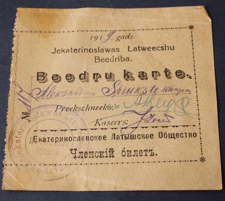 Jekaterinoslavas Latviešu biedrības biedru karte