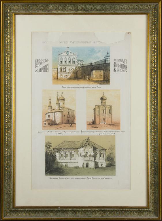 Krievu mākslas lapa (Krievu senatne)