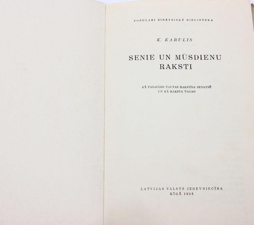 Konstantīns Karulis, Senie un mūsdienu raksti