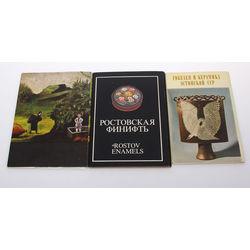 Set of 3 postcards albums - Ростовская финифть, Гобелен и керамика эстонской ССР, Пиросманашвили