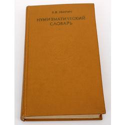 В.Б.Зварич, Нумизматический словарь