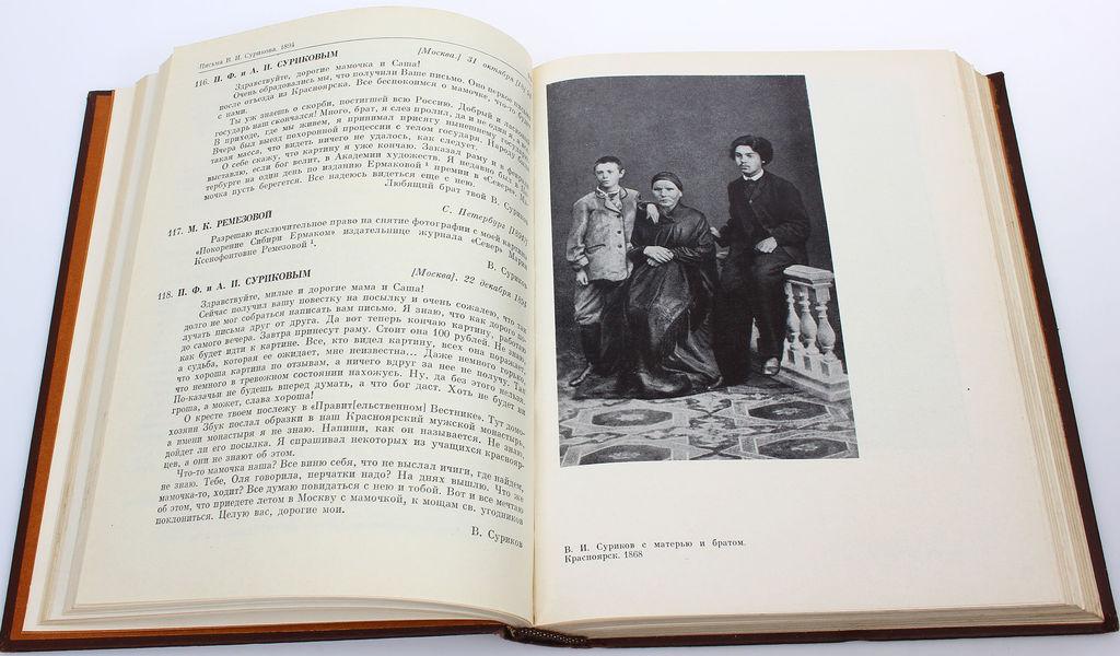 В.Суриковъ, Писма. Воспоминанния о художнике