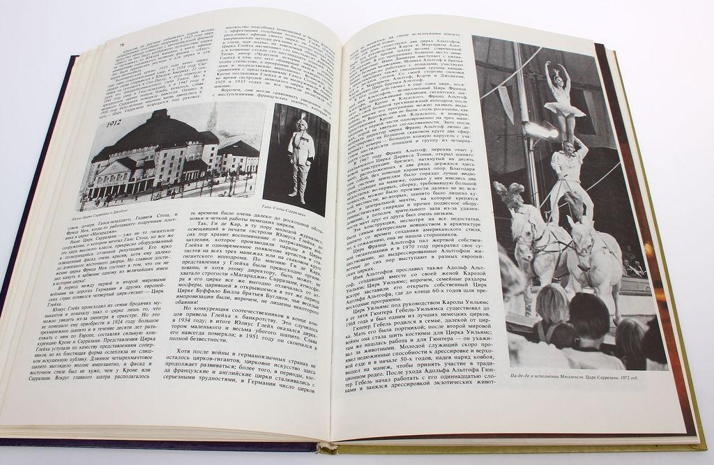 Доминик Жандо, История мирового цирка