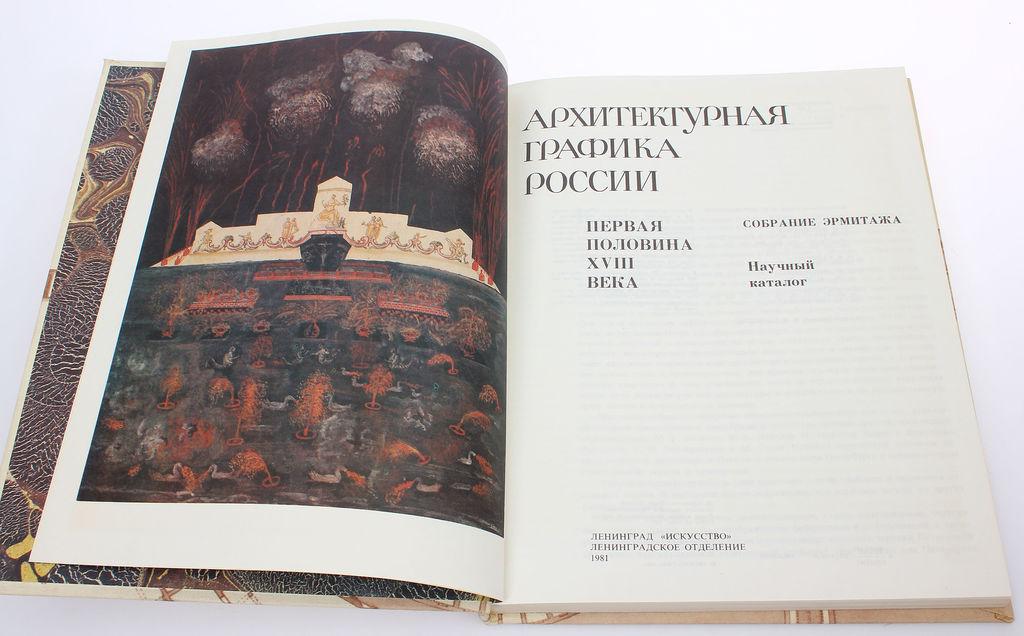 Научный каталог