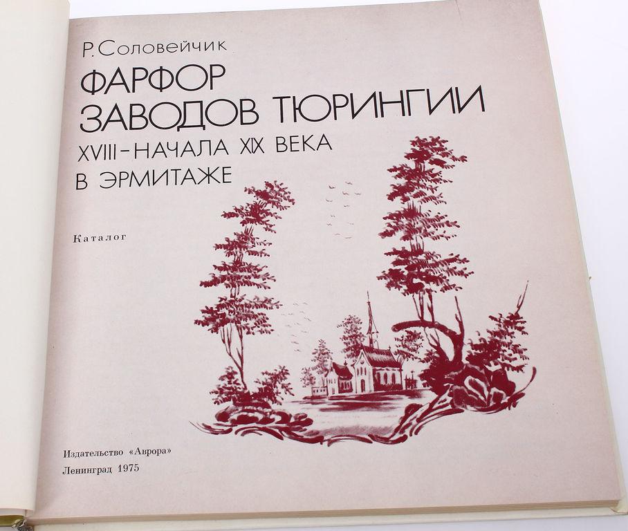 Р.Соловейчик, Фарфор заводов Тюрингин