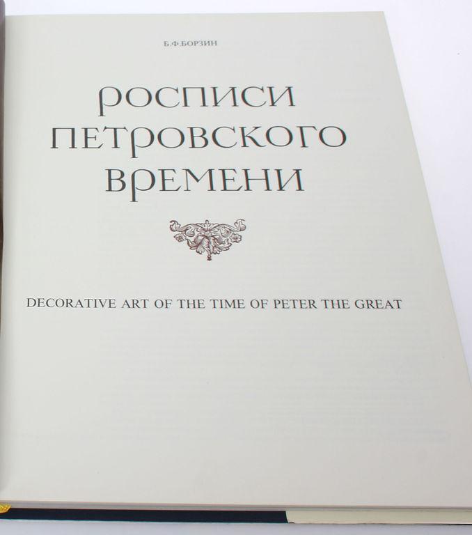 Б.Ф.Борзин, Росписи петровского времени (oriģinālajā kastē)