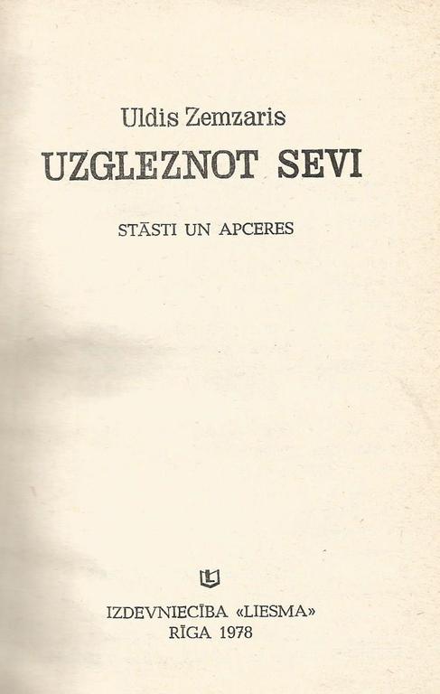 Улдис Земзарис