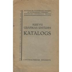 Krievu grafikas izstādes katalogs