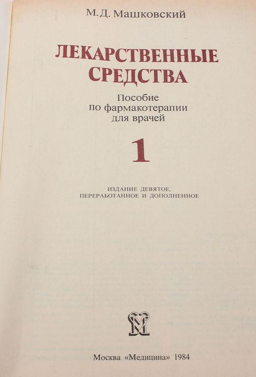 М.Д.Машковский, Лекаственные средства (1., 2.daļa)