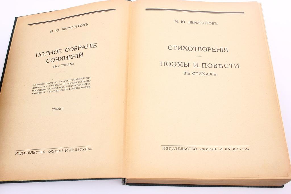 М.Ю.Лермонтовъ, Стихотворения. Поэмы и повести въ стихахъ, I-II