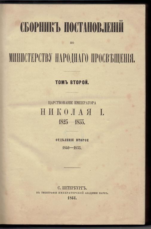 Сборникъ Постамовлений по Министерству народного просвшения