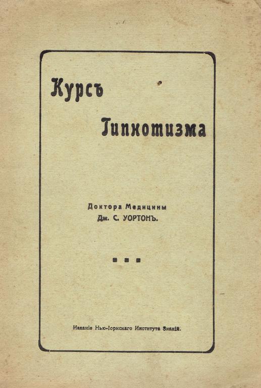 Hipnotisma kurss / Курсъ Хипнотизма