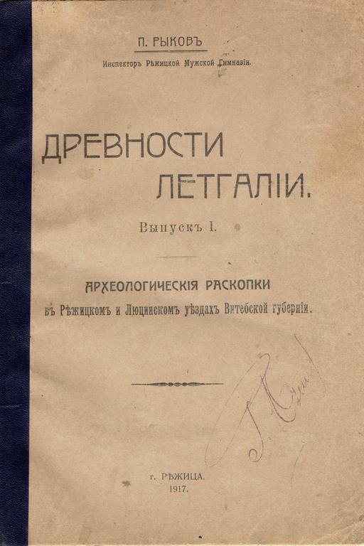 P.Rikovs